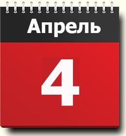 гороскоп на 4 апреля