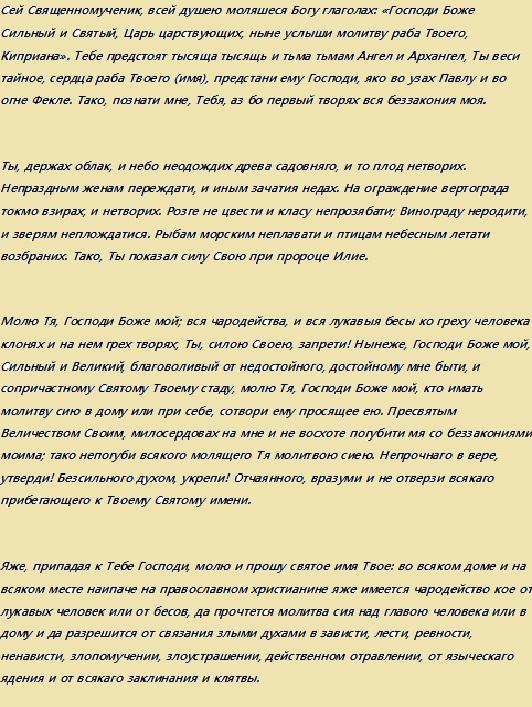 Молитва Св. Киприану1