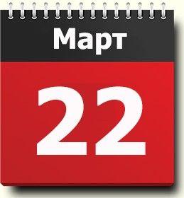 22 марта