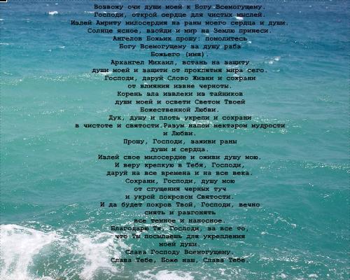 molitva-ot-golovnoj-boli